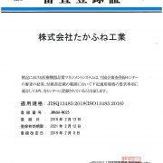 ISO13485審査登録証-2